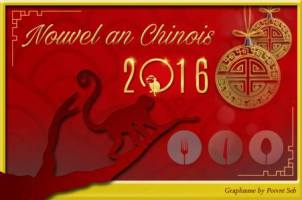 https://compilemoiunmenu.files.wordpress.com/2016/01/logo-nouvel-an-chinois.jpg?resize=302%2C200